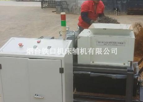 铁屑粉碎机的生产过程